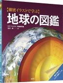 【謝恩価格本】細密イラストで学ぶ 地球の図鑑
