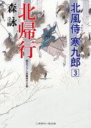 北帰行 北風侍 寒九郎3