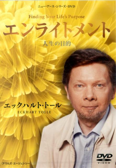DVD>エンライトメント 人生の目的 [ニュー・アース・シリーズ・DVD] (<DVD>) [ エックハルト・トール ]
