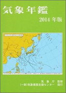 気象年鑑(2014年版)