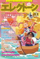月刊エレクトーン2021年1月号
