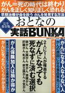 実話BUNKA (ブンカ) 超タブー 2021年 01月号 [雑誌]