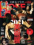 日経トレンディ 2021年 01月号 増刊 日経おとなのOFF [雑誌]