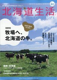 北海道生活 2021年 01月号 [雑誌]