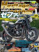 Heritage & Legends (ヘリティジ アンド レジェンズ)Vol.19 2021年 01月号 [雑誌]