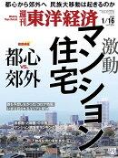 週刊 東洋経済 2021年 1/16号 [雑誌]