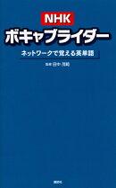 NHKボキャブライダー ネットワークで覚える英単語