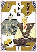 日本の歴史(11)