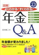 「図解」よくわかる!すぐわかる!年金Q&A(平成23年度版)