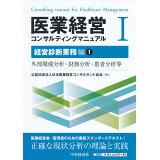 医業経営コンサルティングマニュアル(1) 経営診断業務編 1 外部環境分析・財