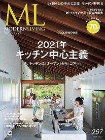 モダンリビング(257) 2021年キッチン中心主義
