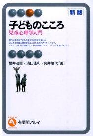 子どものこころ新版 児童心理学入門 (有斐閣アルマ) [ 桜井茂男 ]
