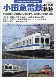 小田急電鉄40年の軌跡 昭和末期から今日まで、車両のあゆみ (イカロスMOOK)