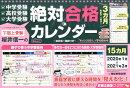 下剋上受験 桜井信一の絶対合格カレンダー(2020)