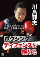 川島郭志 ボクシング ディフェンスを極める