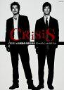 CRISIS 公安機動捜査隊特捜班 ドラマオフィシャルガイドブック (カドカワムック)