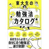 東大生の勉強法カタログ