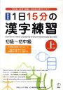 1日15分の漢字練習(上)新装版 [ KCP地球市民日本語学校 ]