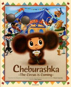 Cheburashka -The Circus is Coming- チェブラーシカ サーカスがやってきた(英語版) [ 湯山 洋子 ]