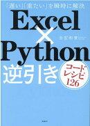 Excel×Python逆引きコードレシピ126