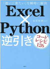 Excel×Python逆引きコードレシピ126 [ 金宏 和實 ]