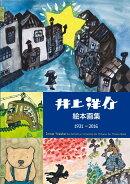 井上洋介絵本画集 1931-2016