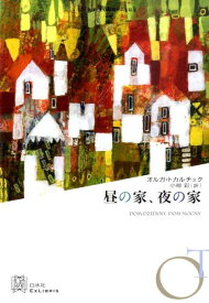 昼の家、夜の家 (Ex libris) [ オルガ・トカルチュク ]