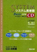 システム英単語Basic CD5訂版