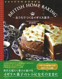 British Home baking おうちでつくるイギリス菓子 [ 安田真理子 ]