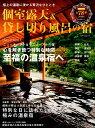 個室露天&貸し切り風呂の宿 心を解き放つ特別な時間至福の温泉宿へ (スターツムック)