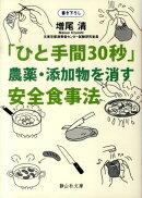 「ひと手間30秒」農薬・添加物を消す安全食事法