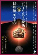 「LIVE上映版」日月神示(上)