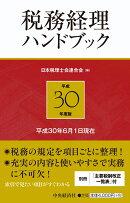 税務経理ハンドブック〈平成30年度版〉