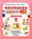 家庭料理技能検定公式ガイド5級 [ 香川明夫 ]