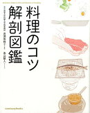 料理のコツ解剖図鑑