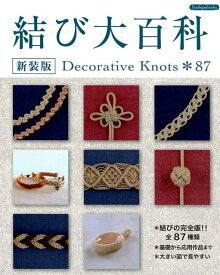 結び大百科新装版 Decorative Knots*87 結びの完全