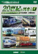 よみがえる20世紀の列車たち1 JR篇1 奥井宗夫8ミリビデオ作品集