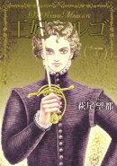 王妃マルゴ(volume 4)