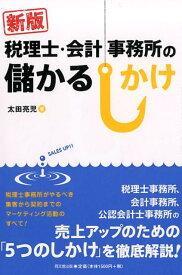 税理士・会計事務所の儲かるしかけ新版 (DO BOOKS) [ 太田亮児 ]