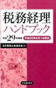 税務経理ハンドブック〈平成29年度版〉 [ 日本税理士会連合会 ]