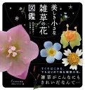美しき小さな雑草の花図鑑 [ 大作晃一 ]