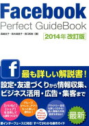 Facebook Perfect GuideBook2014年改訂版