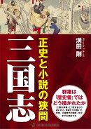 三国志──正史と小説の狭間