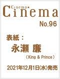 【予約】Cinema★Cinema (シネマシネマ) No.96 2022年 1月号 [雑誌]