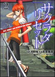 サクラダリセット(2) CAT,GHOST and REVOLUTION (カドカワコミックスA) [ 河野裕 ]
