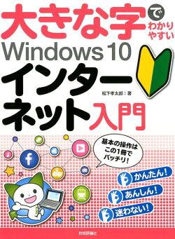 大きな字でわかりやすいWindows10インターネット入門