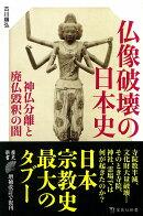 仏像破壊の日本史
