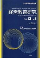経営教育研究(vol.13 no.1)