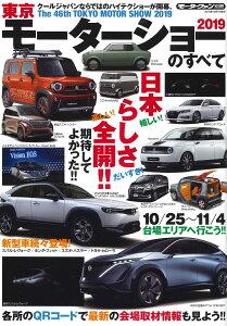 東京モーターショーのすべて(2019) (モーターファン別冊)