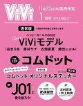 【予約】ViVi2022年1月号 通常版  ViViモデル